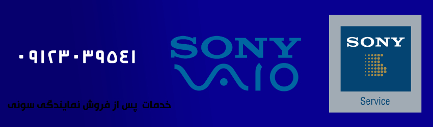 خدمات پس از فروش تلوزیون سونی (2)
